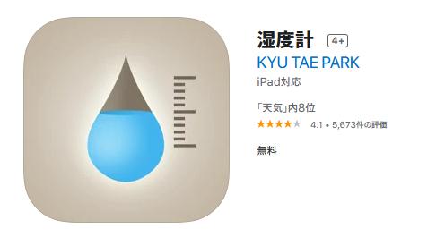 湿度計(iPhone用)