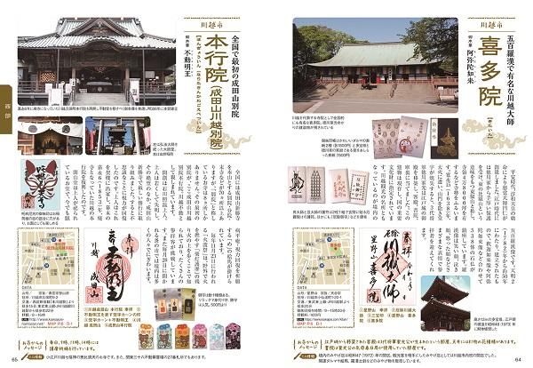埼玉のお寺