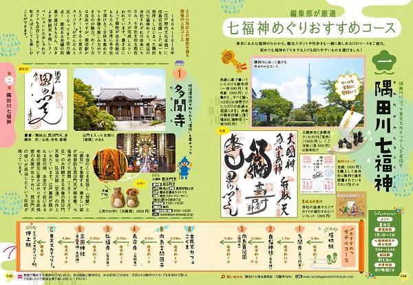 東京の七福神