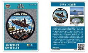 松戸市マンホールカード