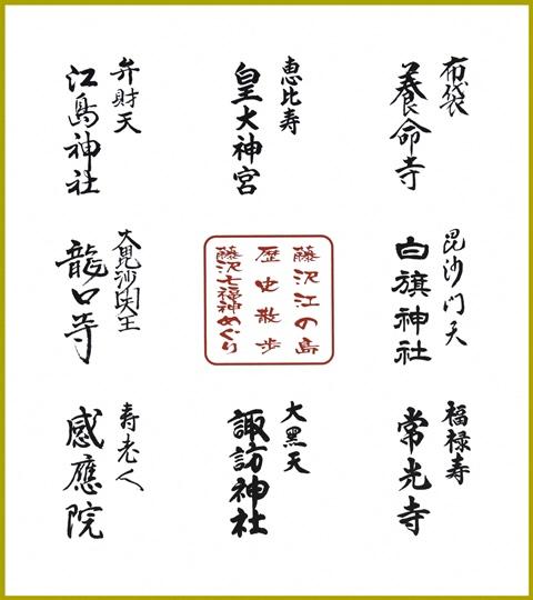 藤沢七福神オリジナル色紙