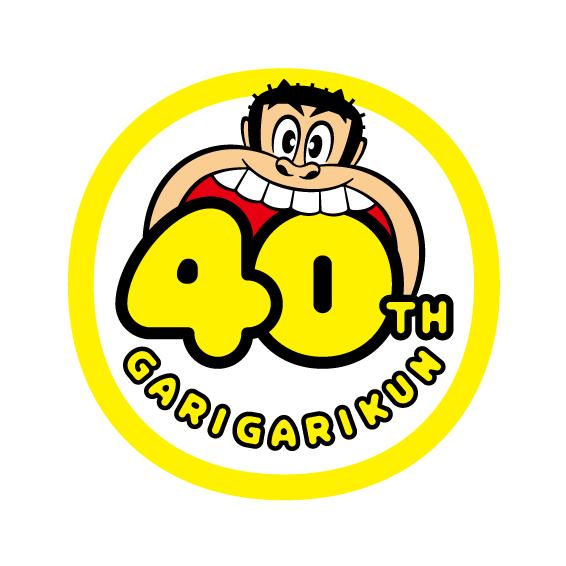 ガリガリ君40周年