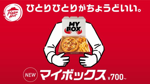 ピザハットマイボックス