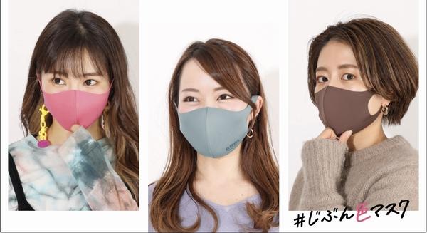 #じぶん色マスク