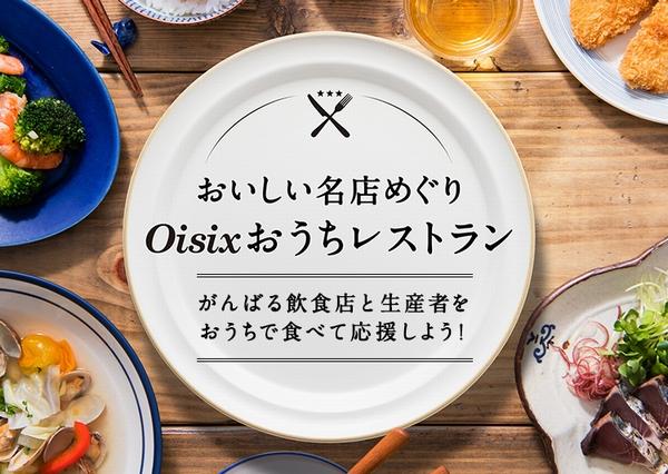 Oisixおうちレストラン