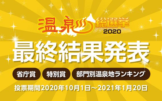 温泉総選挙2020