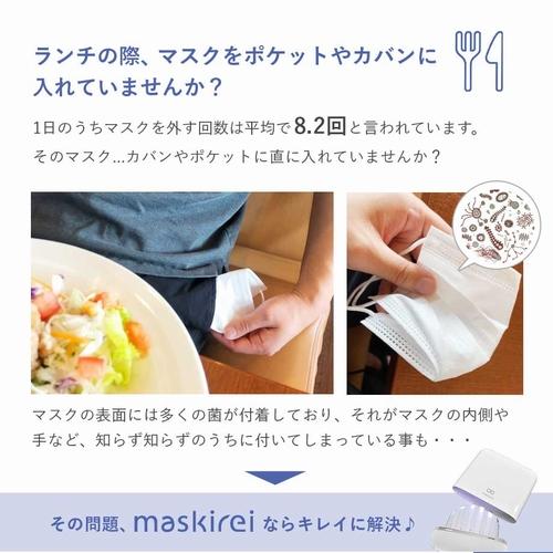 maskirei(マスキレイ
