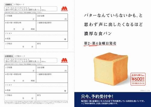 モスバーガー食パン予約カード