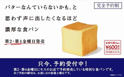 モスバーガー食パン