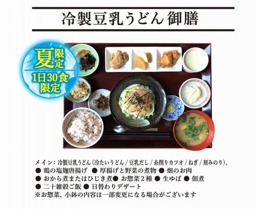 五ケ山豆腐-冷製豆乳うどん