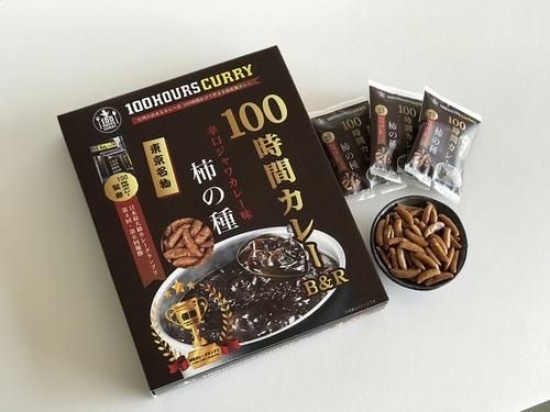 大橋珍味堂柿の種