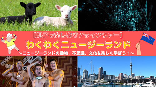 JTBオンラインツアー