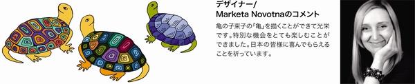 スタルマン×亀の子束子